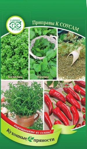 Кухонные пряности к соусам 1,6 г