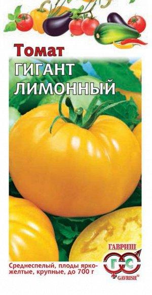 Томат Гигант лимонный 0,1 г