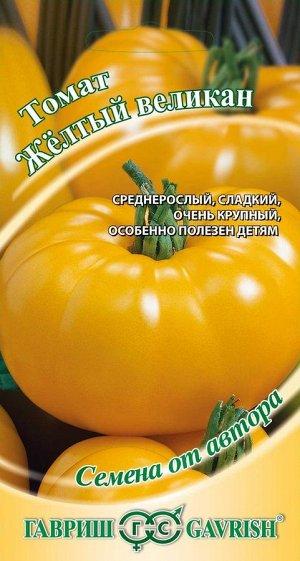 Томат Желтый великан 0,1 г автор.