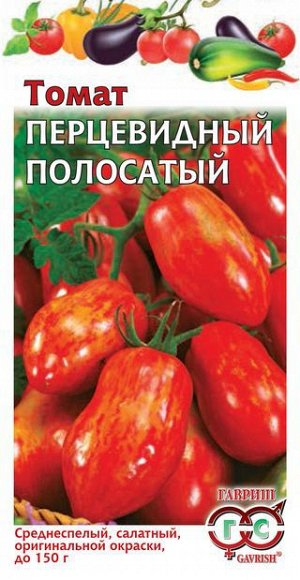 Томат Перцевидный полосатый 0,05 г