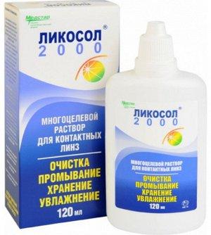 Р-р для контактных линз Ликосол-2000, 120мл