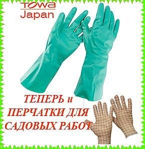 ❤ Япония и Корея от 18 руб! Бытовая химия, косметика, хозы — ВИНИЛОВЫЕ ПЕРЧАТКИ ДЛЯ ДОМА И САДА! Япония