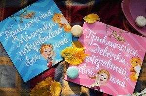 Персональная книга о приключениях вашего ребёнка, имя АНАСТАСИЯ!!!!