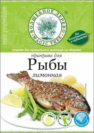 Приправа для рыбы лимонная с морской солью  30 г.