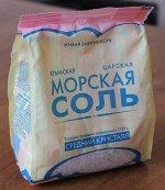 Соль морская  средняя пищевая, 500 гр