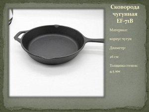 Продам отличную чугунную сковороду 26 см