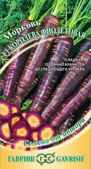 Морковь Фиолетовая Королева F1 150 шт.