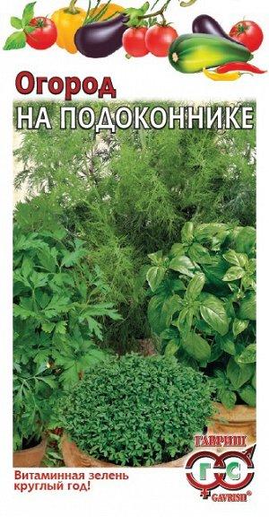 Огород на подоконнике  5 г