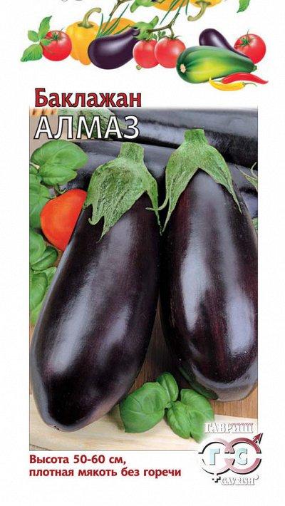 Семена «ГАВРИШ» в наличии, огромный ассортимент — БАКЛАЖАН — Семена овощей