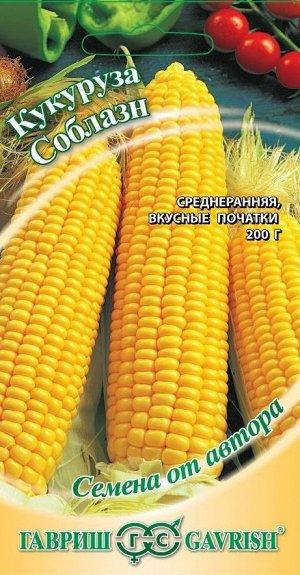 Кукуруза Соблазн сахарная 5 г автор.