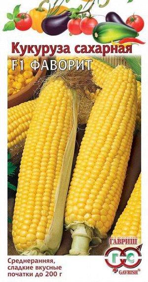 Кукуруза Фаворит сахарная 5 г