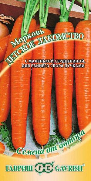 Морковь Детское лакомство  2,0 г автор. Н16