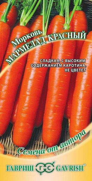 Морковь Мармелад красный 2,0 г автор.