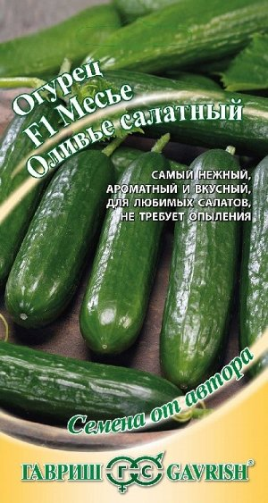 Огурец Месье Оливье салатный F1 10 шт. автор.