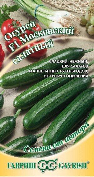 Огурец Московский салатный F1 10 шт. автор