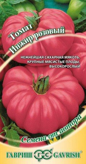 Томат Инжир розовый 0,05 г автор.