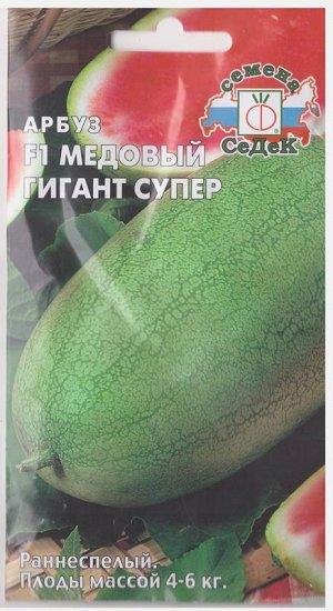 Арбуз Медовый гигант супер (Код: 74755)