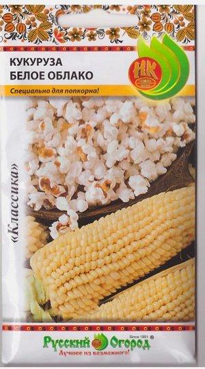 Кукуруза Сахарная Белое Облако (Код: 77763)