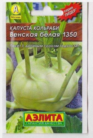 Капуста кольраби Венская Белая 1305 (Код: 7724)