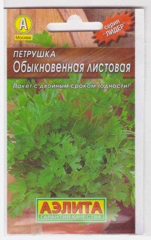 Петрушка Листовая Обыкновенная (Код: 10692)