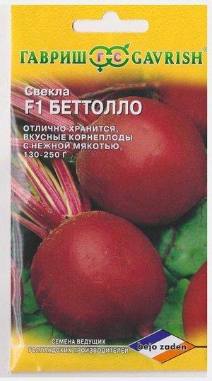 Свекла Беттолло F1 (Код: 73616)