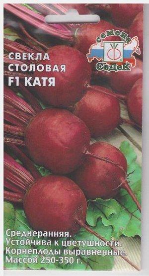 Свекла Катя (Код: 13641)