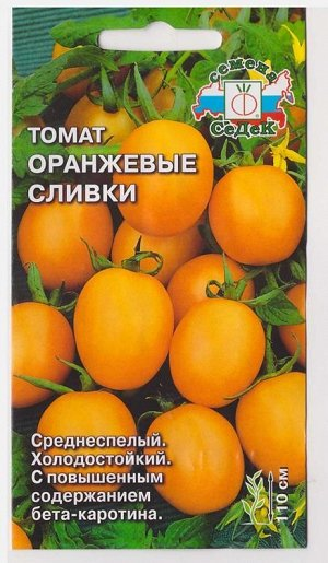Томат Оранжевые Сливки (Код: 13661)