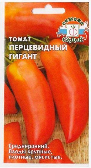Томат Перцевидный Гигант (Код: 78194)