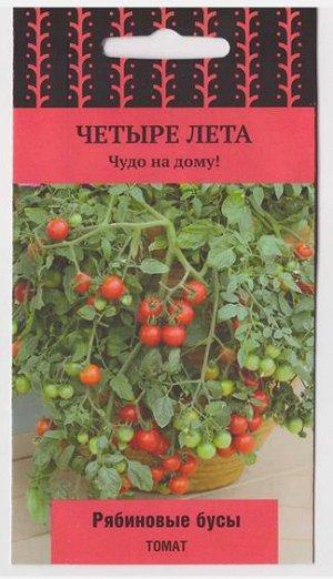 Томат Рябиновые Бусы (Код: 69773)