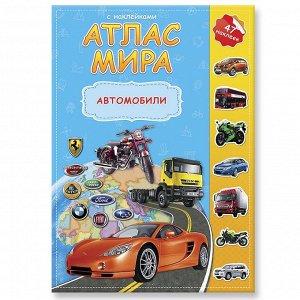 Атлас МИРА с наклейками. Автомобили.