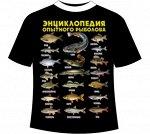 Футболка Энциклопедия рыбака 679