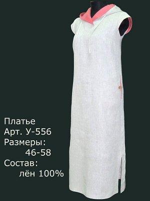 Платье Лён 100% на 44 размер.