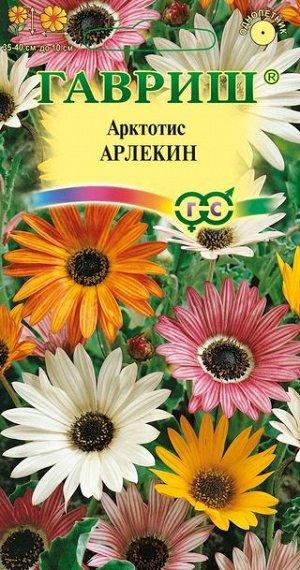 Арктотис Арлекин (гибридный) 0,2 г