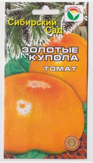 Томат Золотые Купола (Код: 11581)