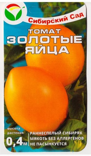 Томат Золотые Яйца (Код: 78110)