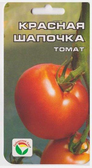 Томат Красная Шапочка (Код: 11588)