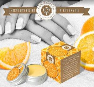 Апельсиновое масло для ногтей и кутикулы 11 г