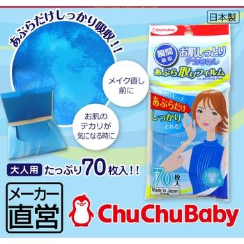 Бытовая химия и косметика из Японии 53 — Матирующие салфетки — Матирование