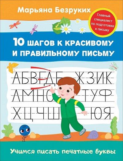 «POCMЭН» -92 Детское издательство №1 в России! — Прописи — Детская литература