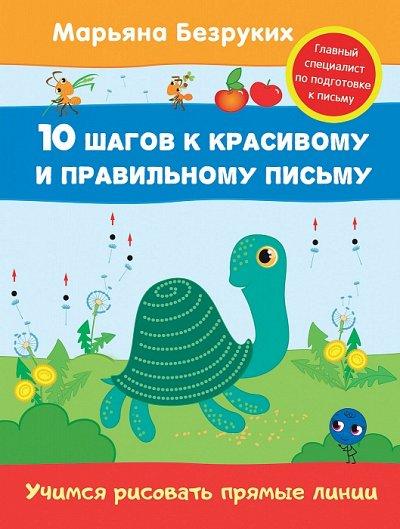 «POCMЭН» — Детское издательство №1 в России — Безруких М. 10 шагов к красивому и правильному письму