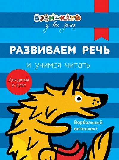 «POCMЭН» - Детское издательство №1 в России — Бэби-клуб у вас дома — Детская литература