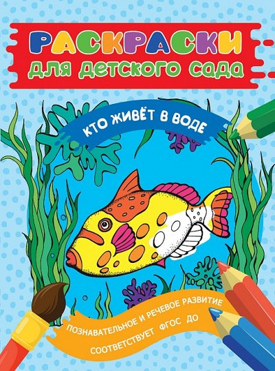 «POCMЭН» — Детское издательство №1 в России — Раскраски для детского сада — Детская литература