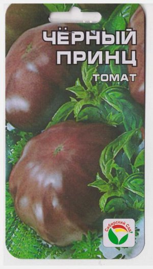 Томат Черный Принц (Код: 7572)
