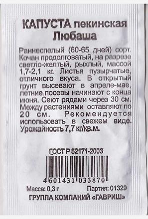 Капуста пекинская Любаша (Код: 80842)