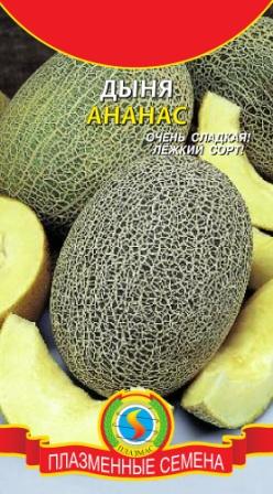 Дыня Ананас (Урожайный сладкий сорт)
