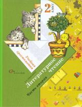 Ефросинина. Литературное чтение. Хрестоматия. 2 кл. Часть 2. В 2-х ч. (ФГОС)