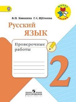 Русский язык. Школа России