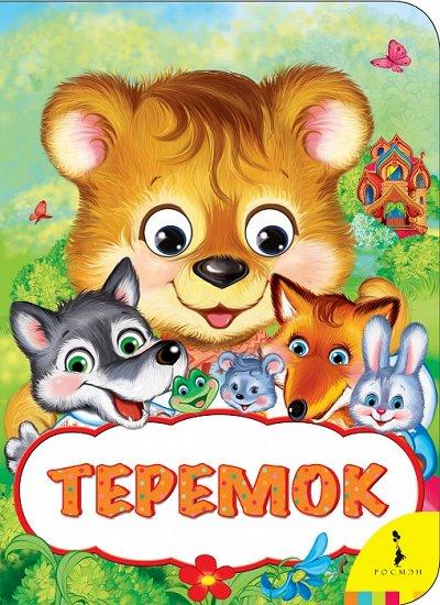 «POCMЭН» — Детское издательство №1 в России — Веселые глазки