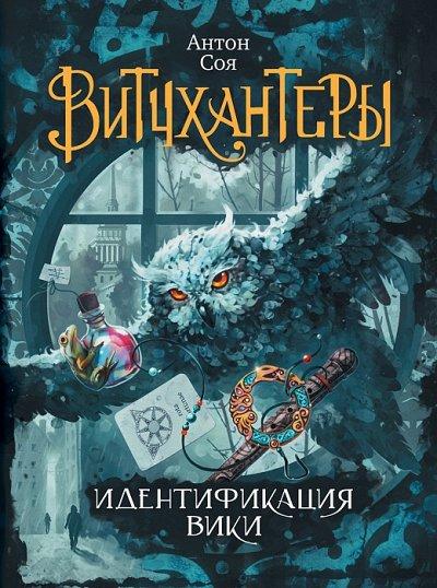 «POCMЭН» — Детское издательство №1 в России — Витчхантеры — Художественная литература