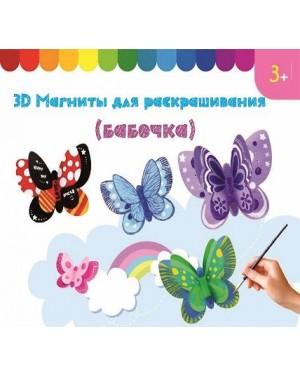 3D- Бабочки магниты ОБЪЕМНАЯ ИГРУШКА-РАСКРАСКА